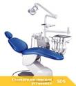 Стоматологические установки SDS (США)