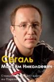 Максим Николаевич Сегаль